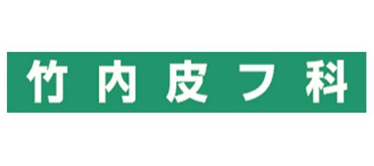 竹内皮フ科