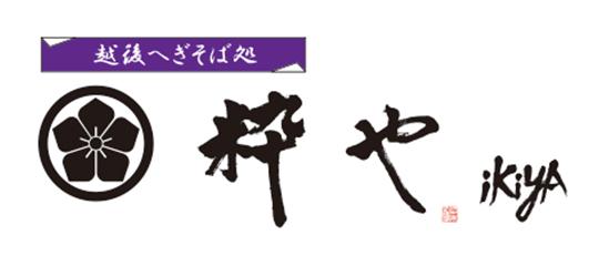 越後へぎそば処 粋や ☆おかげさまで全国オリジナル麺選手権準優勝!!