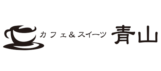 カフェ&スイーツ 青山
