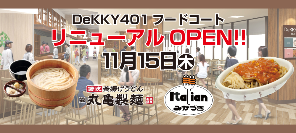 DeKKY401フードコートリニューアルオープン