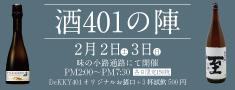 酒401の陣開催!!
