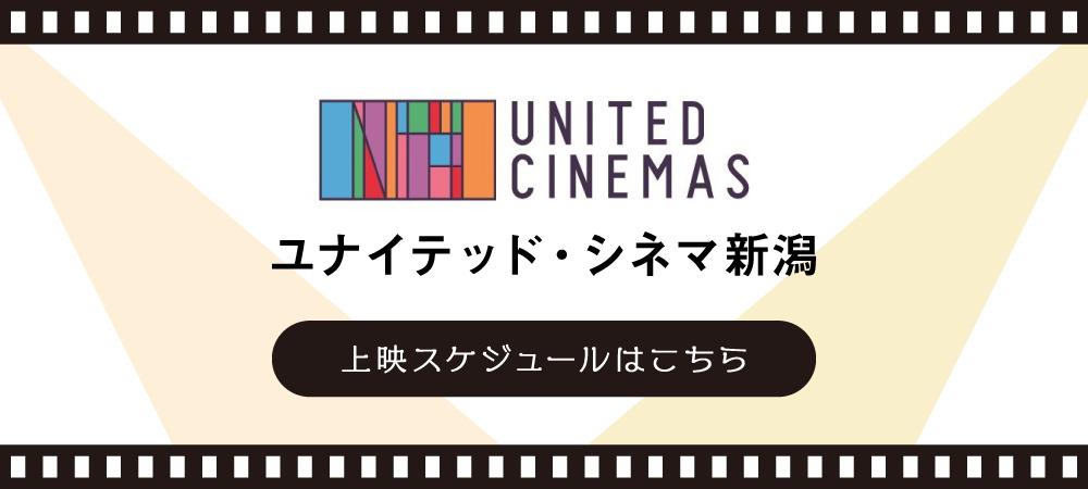 ユナイテッド・シネマ新潟 上映スケジュールはこちらから