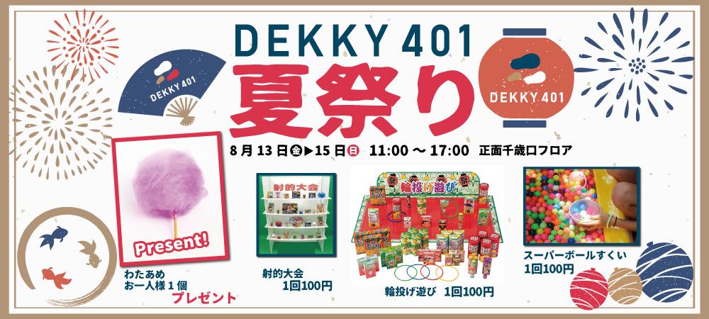 DEKKY401 夏祭り